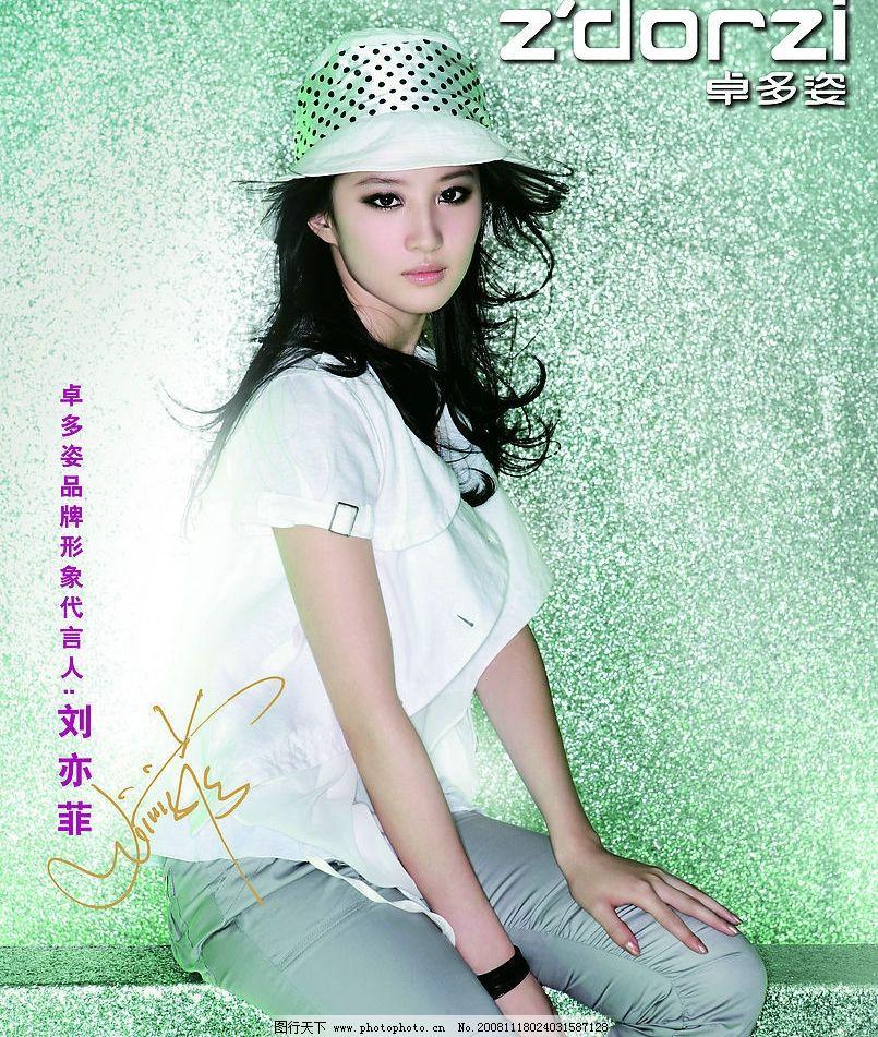 刘亦菲 美女 清纯 漂亮 可爱 菲菲 靓女 中国品牌 衣服 衣服图