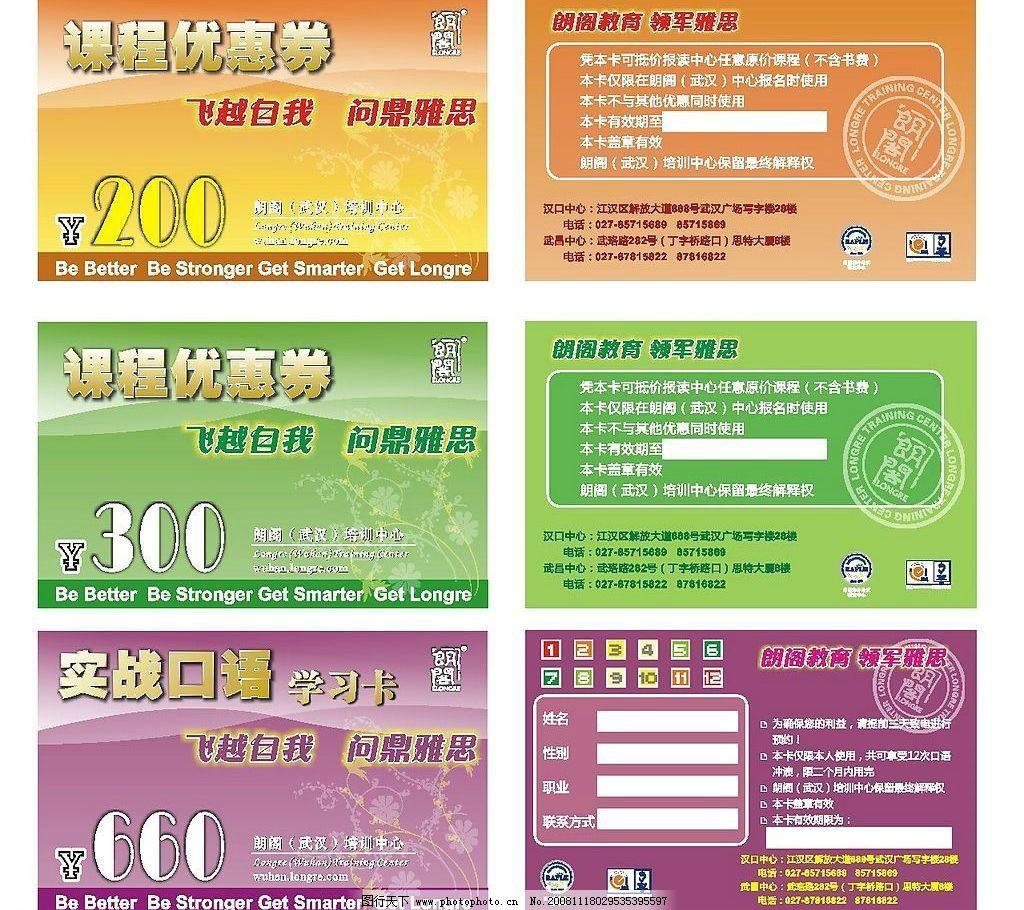 优惠卡 体验券 听课券 英语 留学 票 学校 培训 花纹 广告设计 矢量图