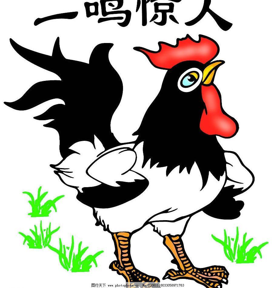 卡通公鸡图片