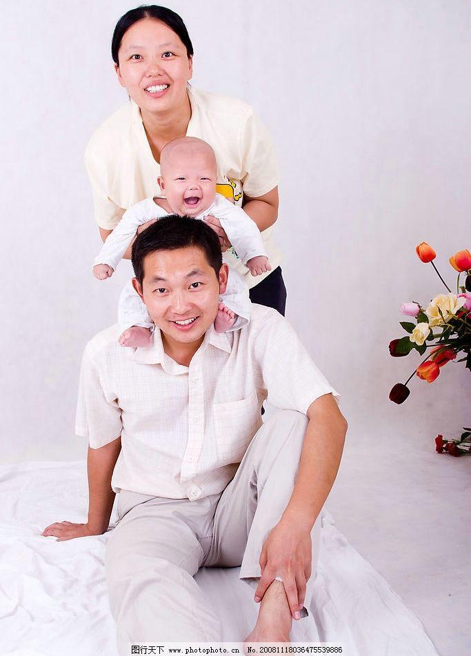 一家三口 开心的一家三口 全家福 可爱宝宝 笑容 亲子 人物图库 儿童