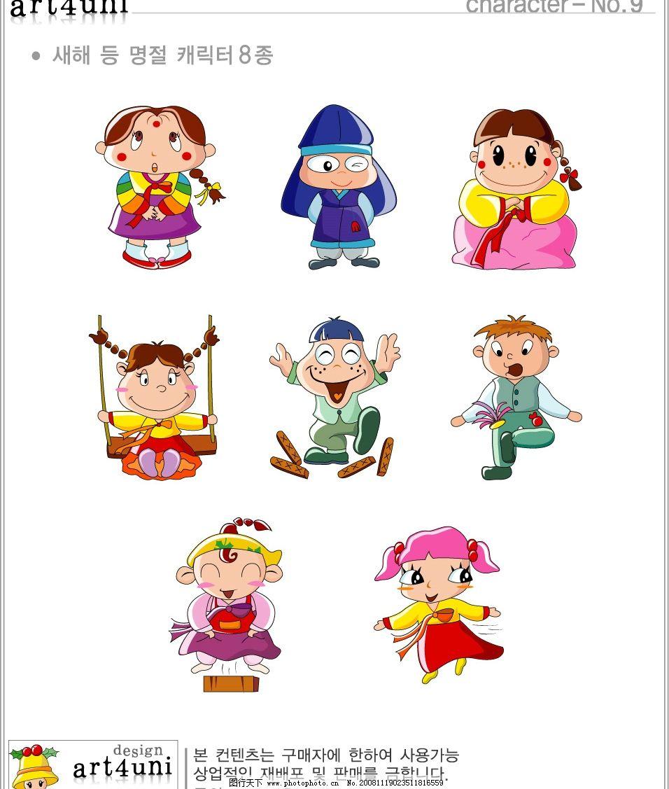 韩国风格的q版人物 矢量图 孩子 儿童 可爱 卡通 韩国 矢量人物 儿童