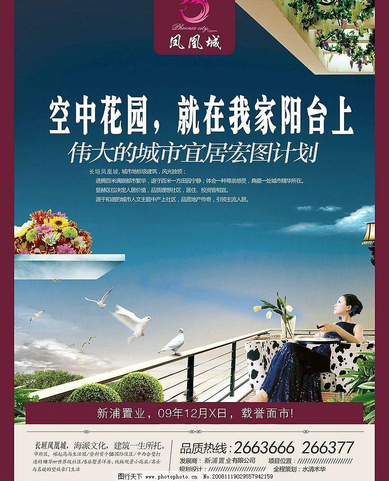 凤凰城房地产海报设计稿图片