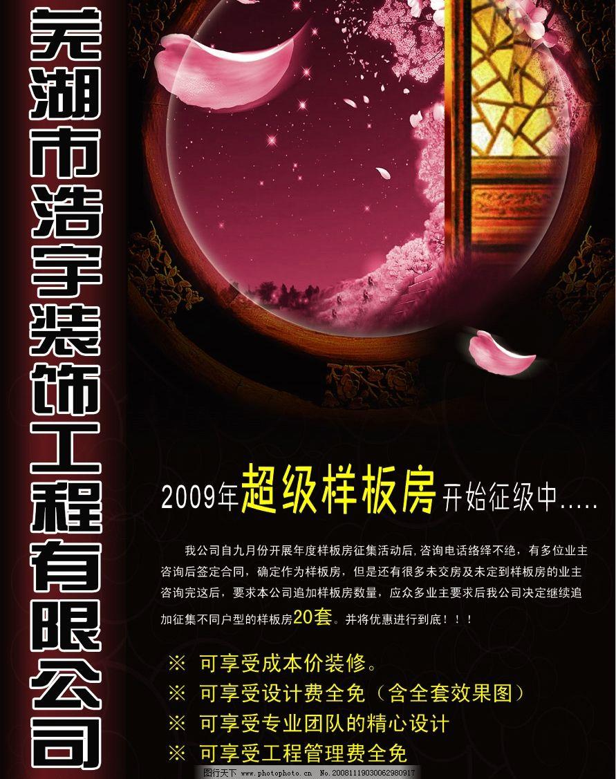 装饰公司宣传海报 中秋宣传 紫色 征集样板房 底纹 木门 花瓣