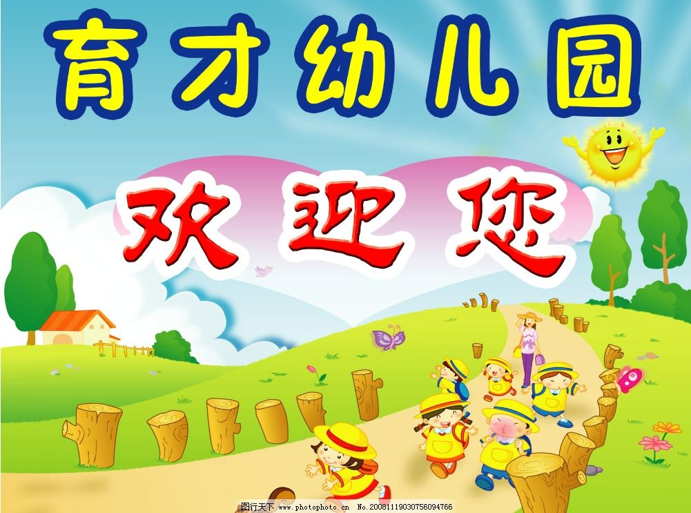 幼儿园欢迎牌 太阳 光芒 树 白云 木材 卡通人物素材 广告设计模板