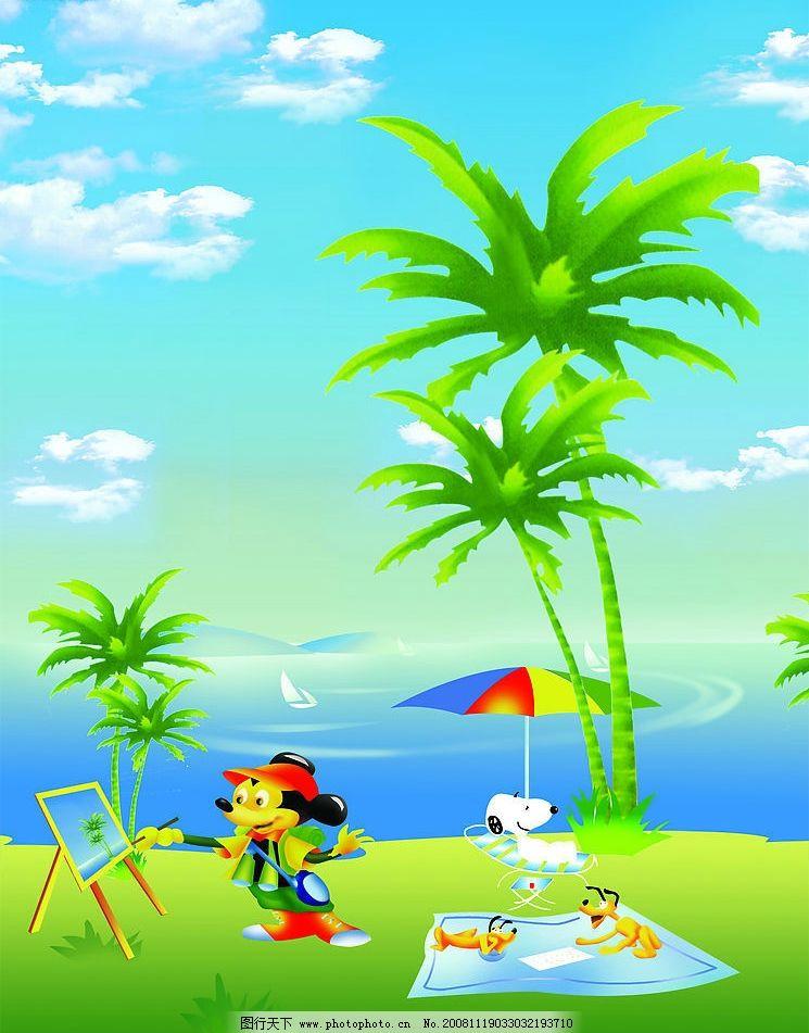 卡通画 米奇画画 米奇 米老鼠 沙滩风景 风景画 风景 移门 蓝天