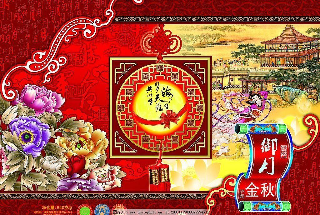 精美中秋月饼包装设计 花 嫦娥半月 古典图案 月的底纹 中国结
