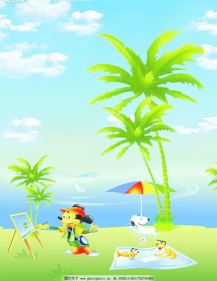 卡通画模板下载 卡通画 米奇画画 米奇 米老鼠 沙滩风景 风景画 风景
