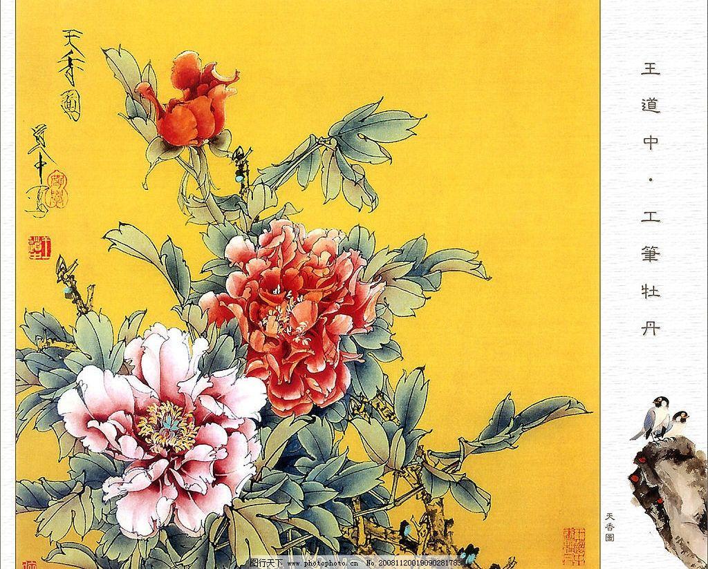 素材 牡丹 文化艺术 绘画书法 设计图库 300dpi jpg