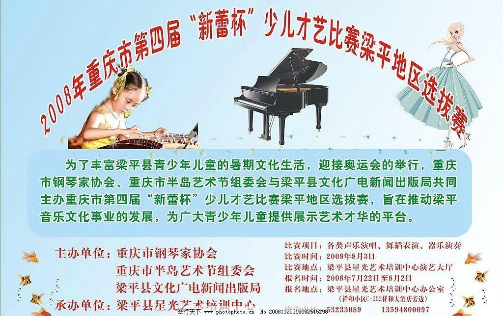 学校宣传海报 少儿才艺比赛 风琴 巴蕾舞 钢琴 鱼儿矢量图等素材 文化