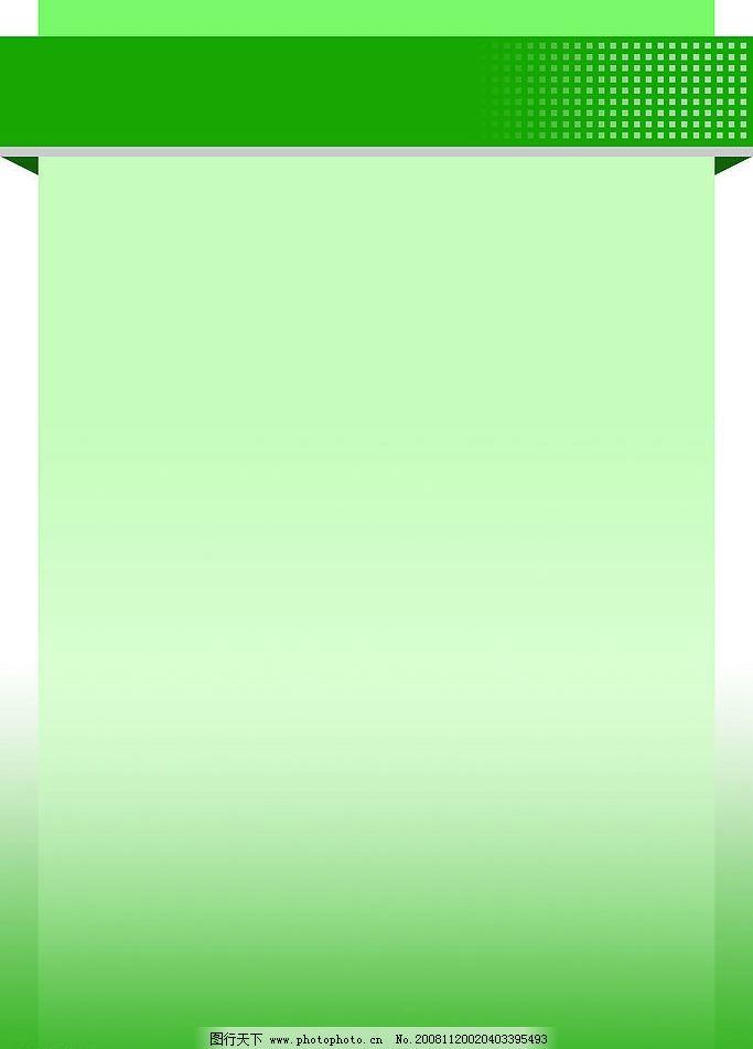 制度模版 底图 背景3 背景 设计 写真 展牌 底纹边框 边框相框 设计