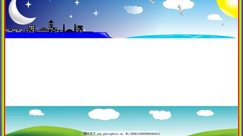 网络相框 相框 黑夜 白天 草原 底纹边框 其他 矢量图库 cdr