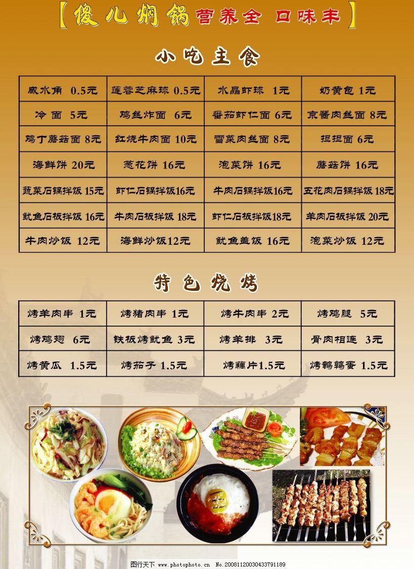 焖锅 菜谱 小吃 小吃图片 烧烤 傻儿焖锅 花边 广告设计模板 菜单菜谱