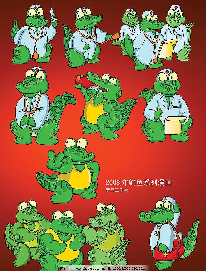 鳄鱼漫画图片