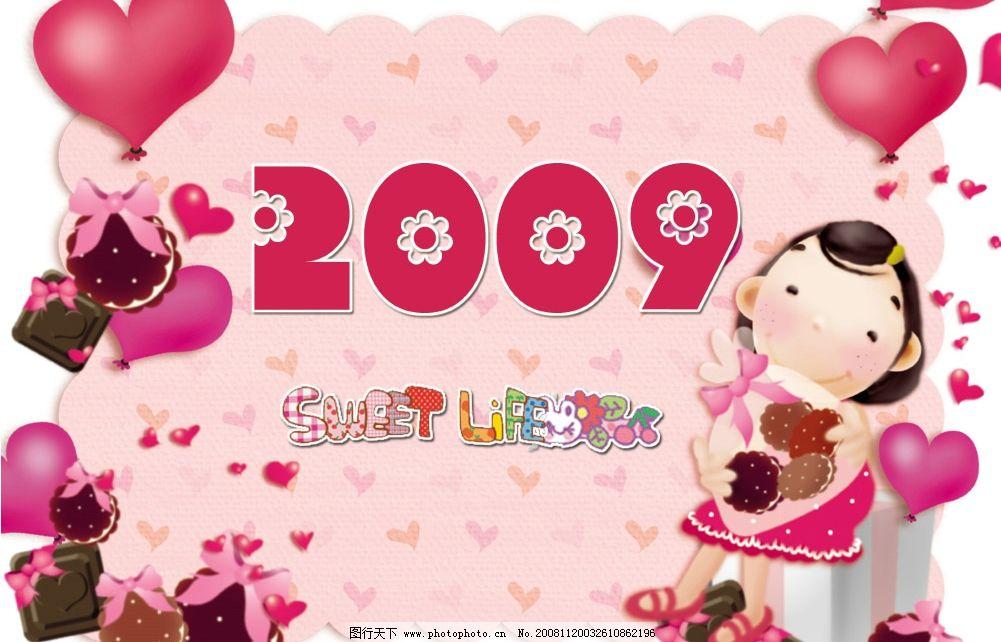 甜蜜生活09年台历封面 模板 可爱 卡通 儿童 摄影模板 其他模板