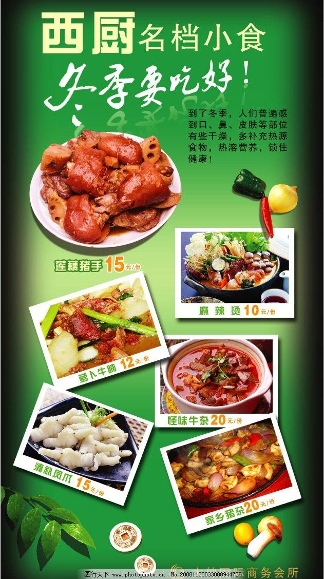 单张 宣传单 菜式 菜海报 海报 猪手 凤爪 牛杂 牛腩 psd分层素材 源