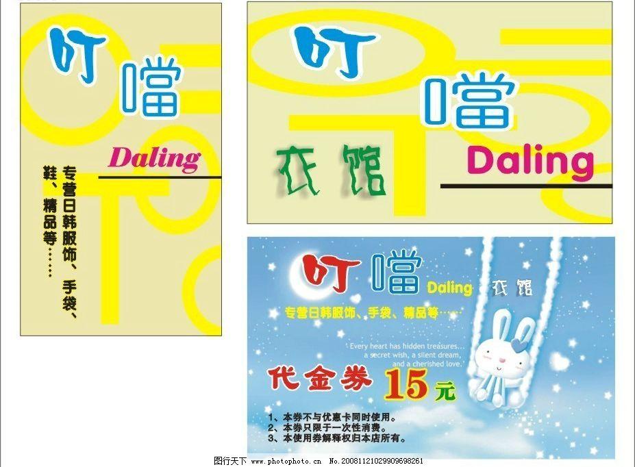 叮铛会员卡 优惠券 黄色底纹 小白兔 日韩 广告设计 名片卡片 矢量