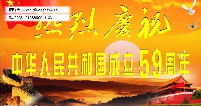 庆祝国庆 鸽子 广告设计模板 国内广告设计 国旗 国庆节 节日素材