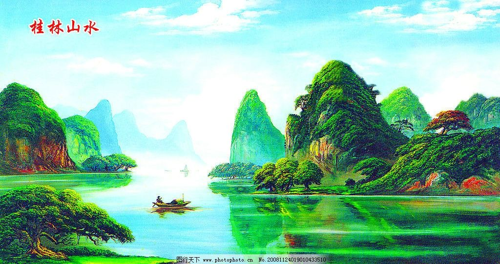 桂林山水 山水画 墙画 风景油画 文化艺术 绘画书法 设计图库 59dpi