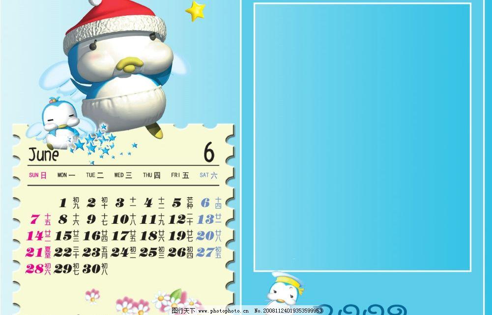 q版企鹅2009年台历模板图片
