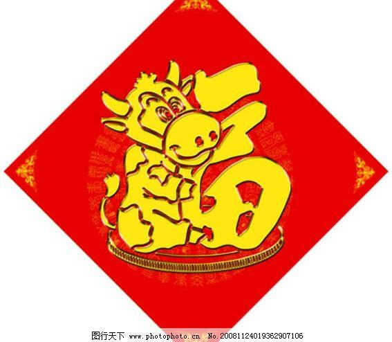 福字 福 牛 红底 节日素材 春节 源文件库 300dpi psd