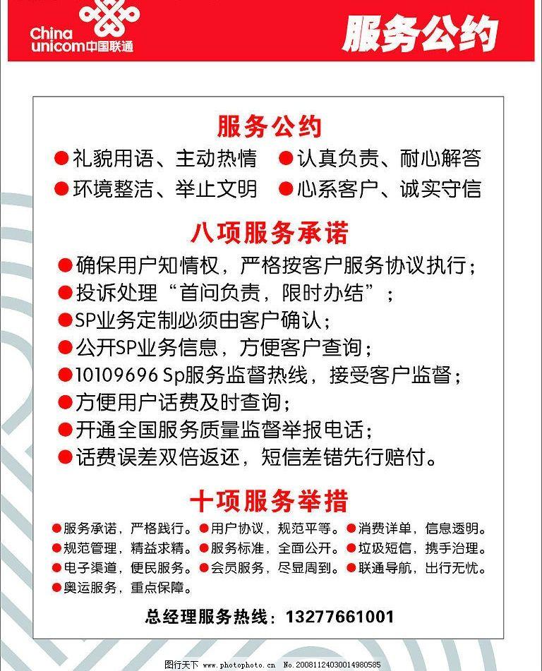 服务公约 联通 公约 服务承诺 服务举措 广告设计 海报设计 矢量图库