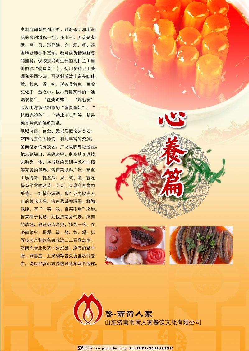 素材 酒楼 味美佳肴 酒店 荷花底纹 鱼 海报 广告 设计 宣传 招牌菜