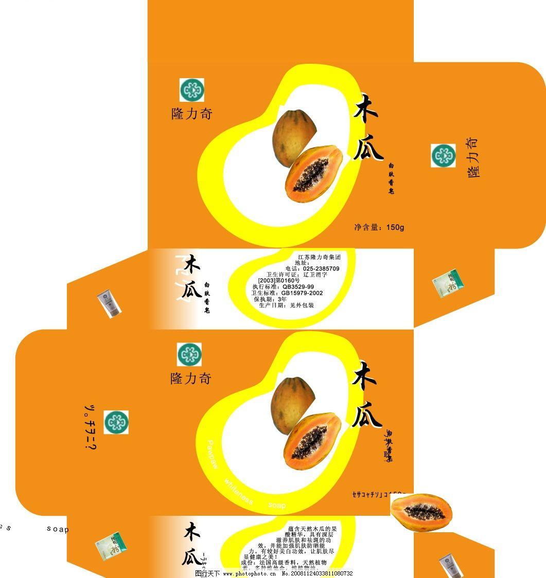 香皂包装盒 香皂 包装盒 展开图 其他矢量 矢量素材 矢量图库 cdr
