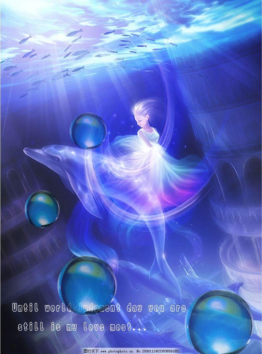 梦幻世界 美女 海底 泡泡 阳光 海豚 美女骑在海豚上 阳光洒下 蓝色