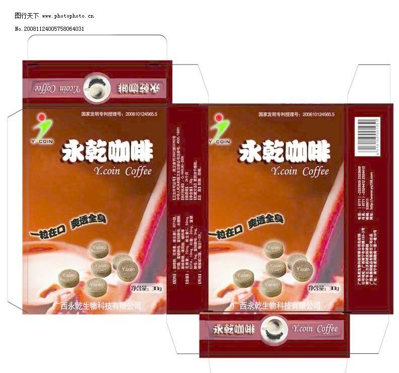 广告设计 设计图 矢量图库 条形码 阴影 永乾咖啡糖包装盒矢量素材