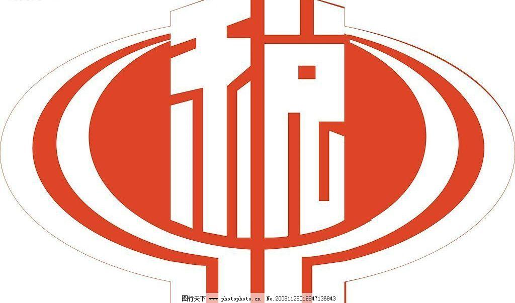 税务标志 标志 税务 标识标志图标 公共标识标志 矢量图库 cdr