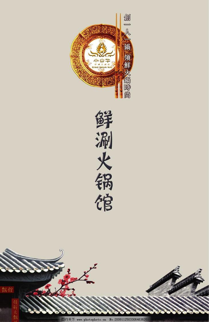 封面psd分册图 盘子 筷子 梅花 屋檐 古典风格 古朴典雅 psd分层素材