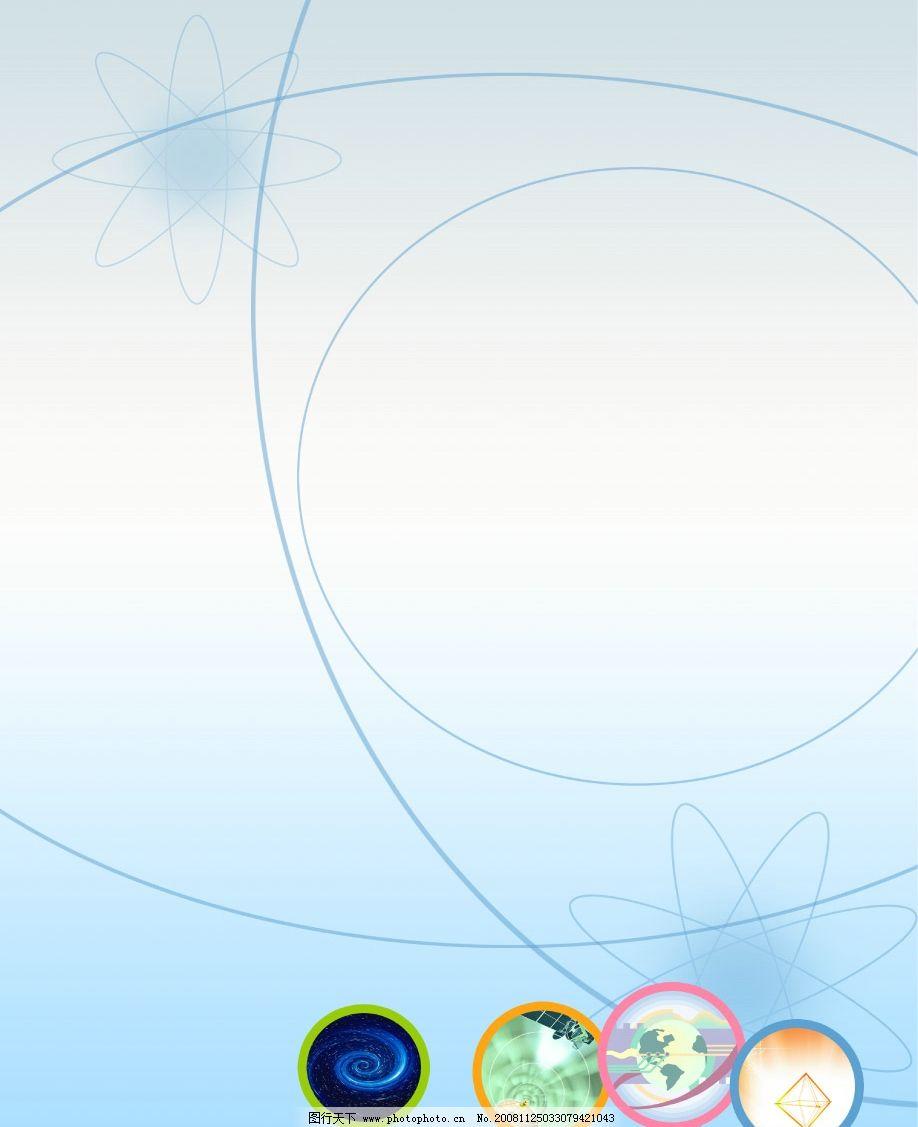 展板 设计 底板 模板 背景 蓝色背景 科技 科学 清爽背景 明朗 浅色