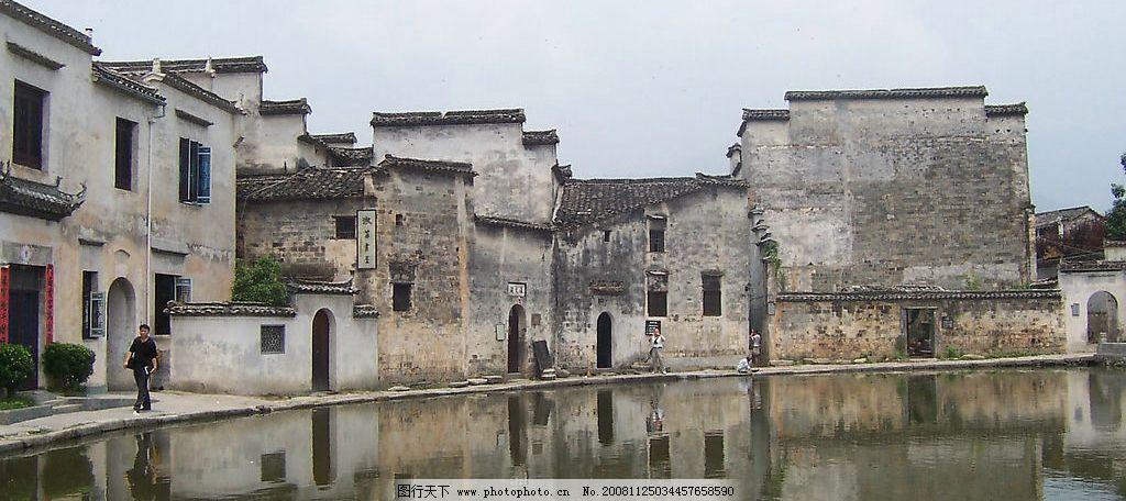 皖南风景(宏村)图片