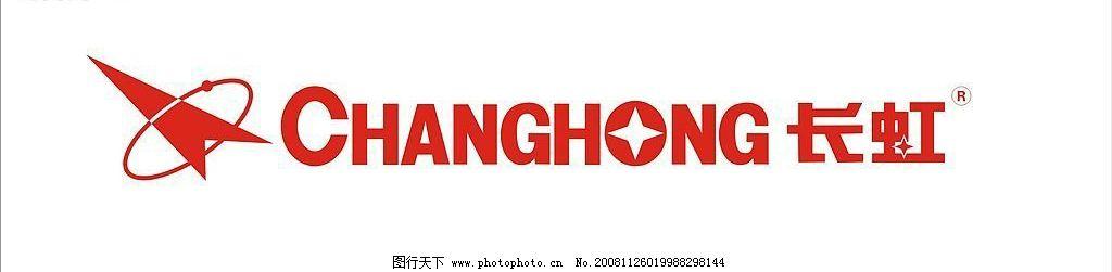 四川长虹 标识标志图标 企业logo标志 矢量图库 cdr