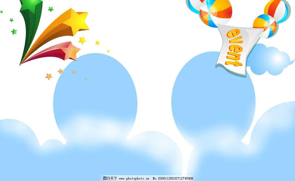 儿童相册模板 白云 气球 礼花 psd分层素材 人物 源文件库 254dpi psd