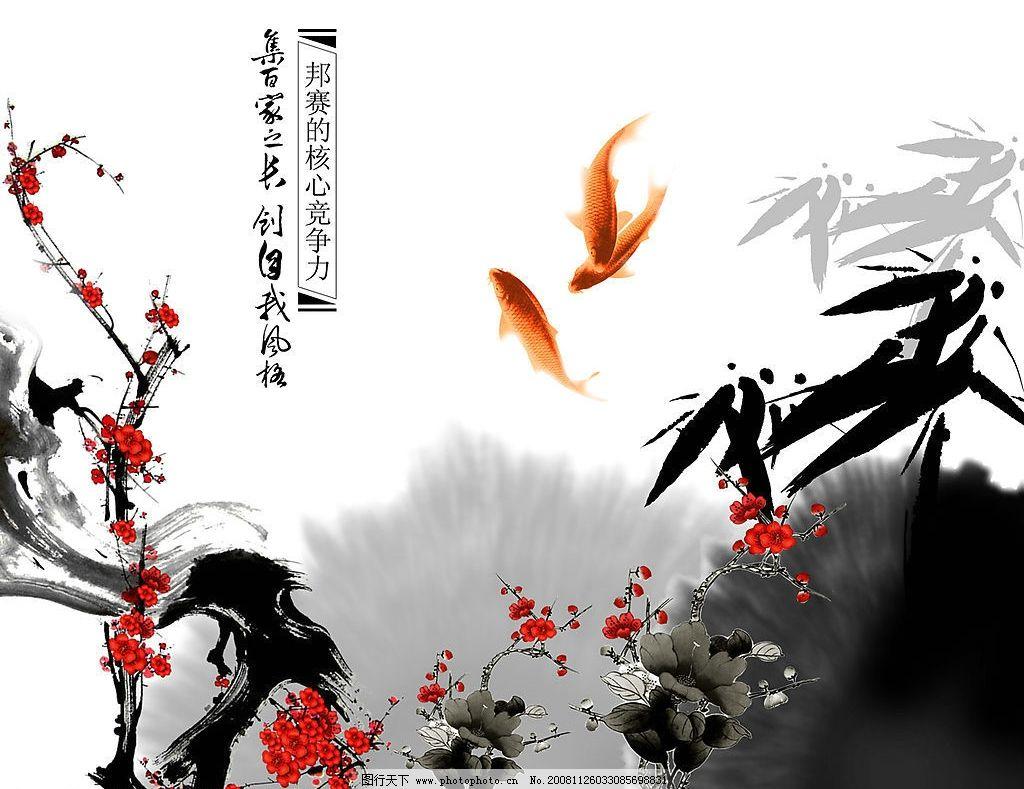 水墨 文化框 海报 金鱼 国画 竹叶 梅花 花 书法 墨韵 psd分层素材 源