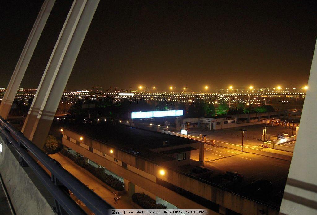 浦东机场夜景 灯 房子 夜景 自然景观 自然风景 摄影图库 300dpi jpg