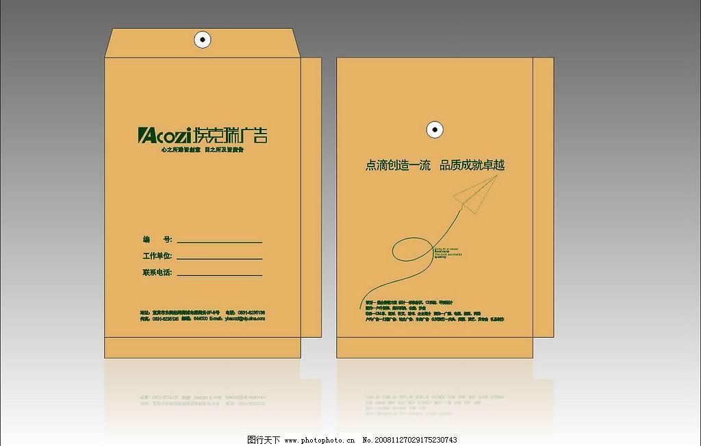 档案袋 包装袋 牛皮纸袋 广告设计 包装设计 矢量图库
