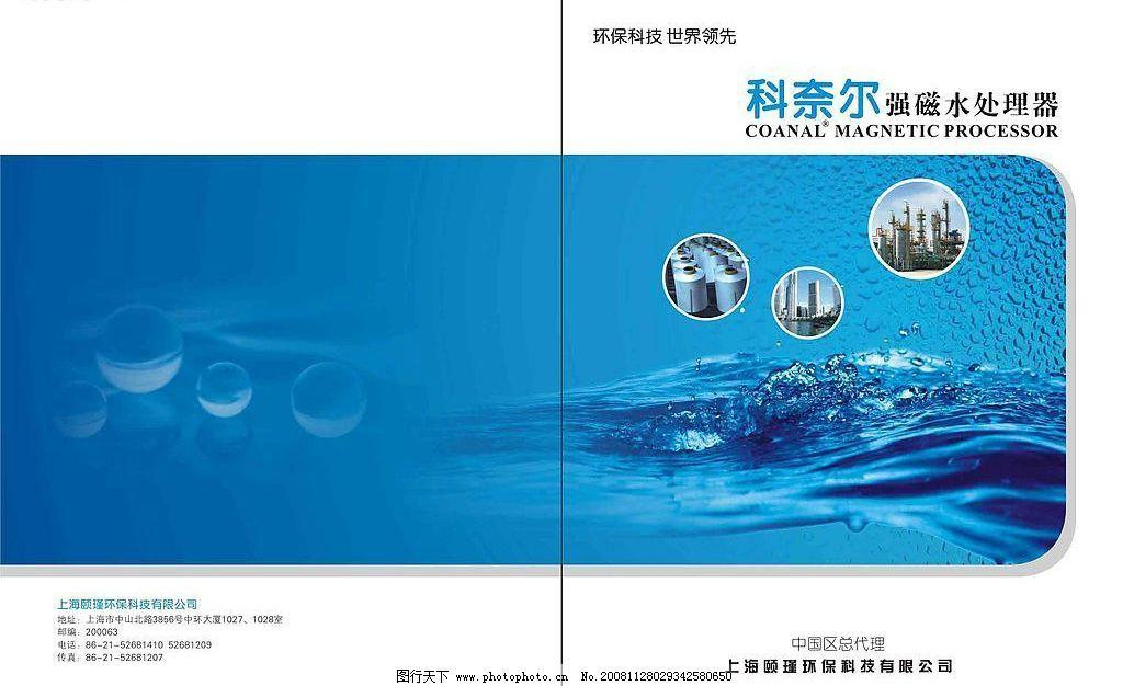 水处理画册封面设计 水珠 环保 科技环保 水特写 广告设计 画册设计