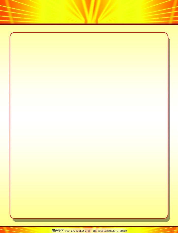 制度模板 制度 模板 版面模板 版面 光荣榜 psd分层素材 源文件库 100
