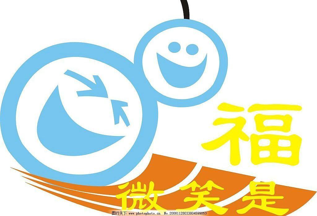 logo logo 标志 设计 矢量 矢量图 素材 图标 1024_699