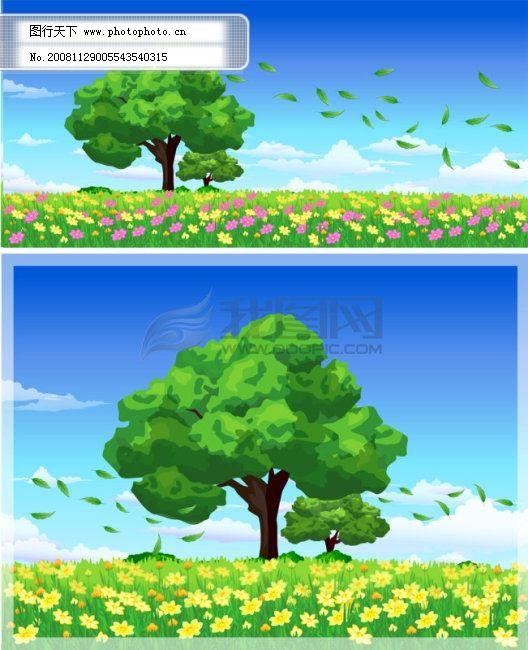 矢量风景免费下载 背景 花草 蓝天 绿色 树木 树叶 树木 花草 蓝天