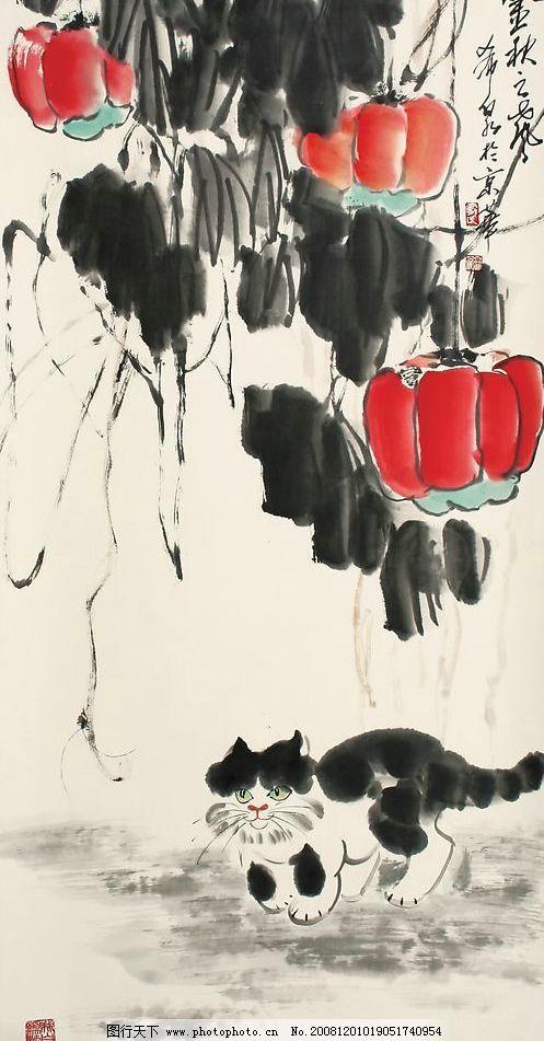 庞希泉现代国画~猫1 猫咪 水墨 南瓜 瓜藤 泼墨 文化艺术 绘画书法