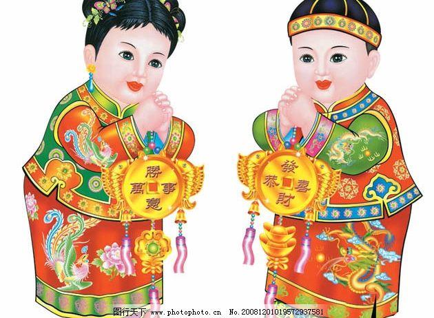 吉祥金童玉女 金童玉女 年画 喜福 财 节日素材 喜庆 文化艺术 节日
