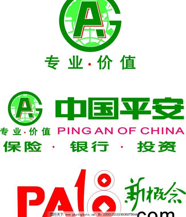中国平安标识 pa18 com 新概念 标识标志图标 企业logo标志 矢量图库