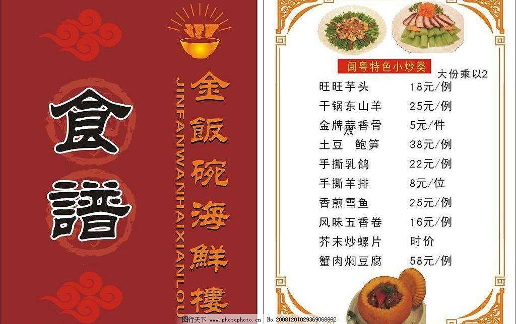 菜谱封面 菜谱 食谱 祥云 龙纹 花边 边框 广告设计 画册设计 矢量
