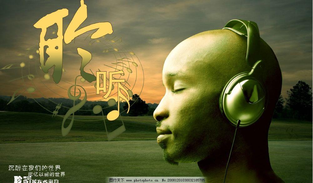 聆听 高清人物头像图 听音乐