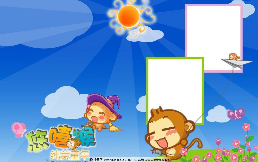 嘻哈猴图片,儿童模板 分层模板 活泼可爱 摄影素材-图