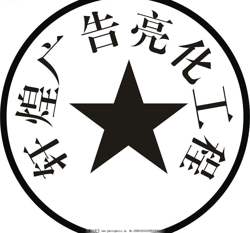 公章 园 五角星 字 矢量素材 cdr 其他矢量 矢量图库