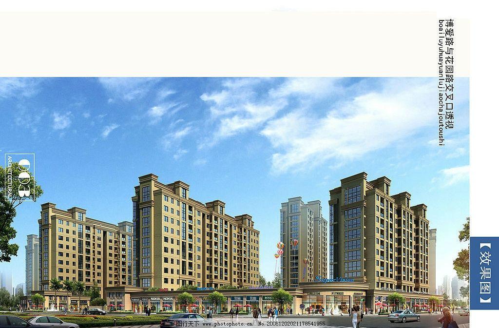 3d居民楼 广告设计 模型 模型设计 楼房 楼房设计 楼房效果图